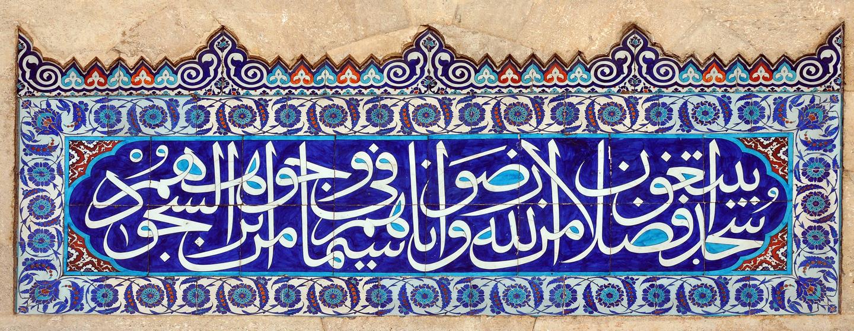 כתובת במסגד סולימאניה, איסטנבול