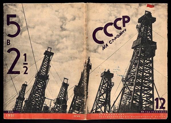"מגזין ""USSR in Construction"" משנת 1931"